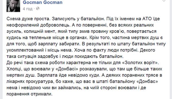 Допросом крымской активистки Богуцкой обеспокоена ОБСЕ - Цензор.НЕТ 7523