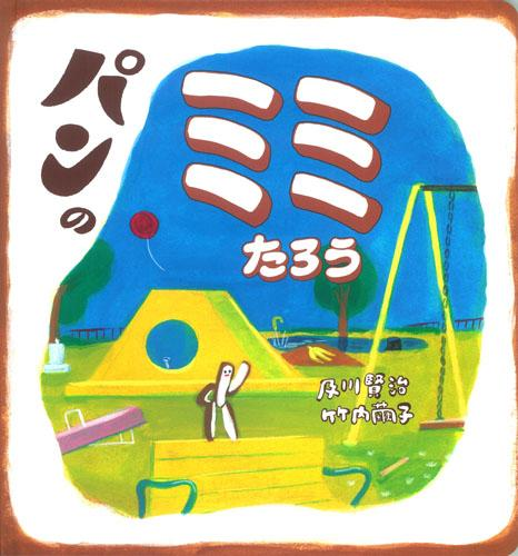 待望の…! 100%ORANGEさんの最新絵本『パンのミミたろう』が発売されました! http://t.co/o3kbUPX8LL パンのミミというこれまでにない絵本の主人公とアイスの当たり棒など個性的なキャラ…ぜひご覧ください! - http://t.co/mgI7lOcOlZ