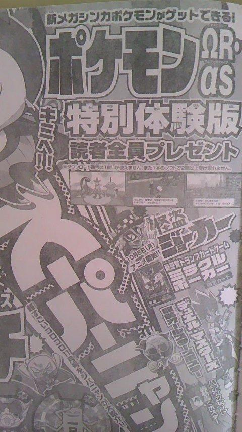 Pokemon Rubi Omega y Zafiro Alfa - Página 5 BxJxAx8IEAA0cFZ