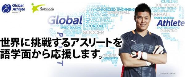 レアジョブ英会話のサービス半年分を無料でアスリートに提供します。「社団法人グローバルアスリートプロジェクト レアジョブ」で検索してください。多くの日本人選手が世界中で活躍できる世の中をつくれればと思います。(リツイート歓迎です) http://t.co/mdjuODVLRM