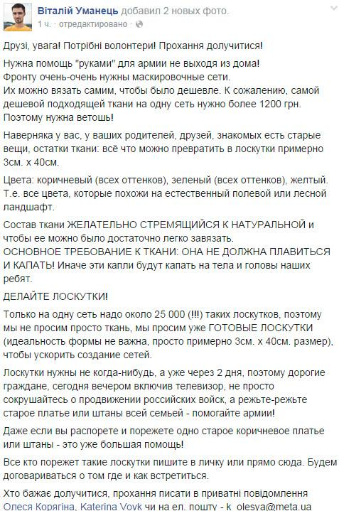 Прокуратура допрашивает Муженко, Литвина и руководство ВСУ по событиям под Иловайском, - Ярема - Цензор.НЕТ 1470