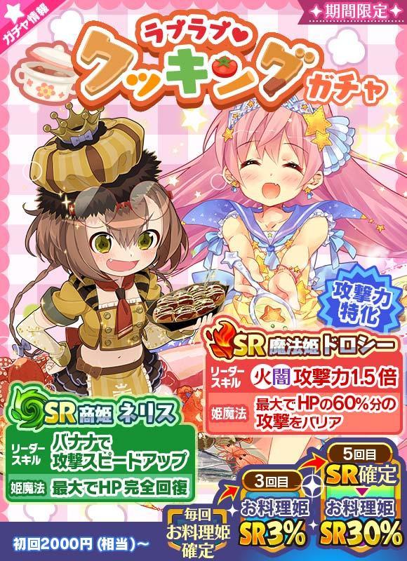 ★お料理姫が新登場★ 「王子!まだたべちゃだめ~!はい、あーーん!してくださいね?」 お料理姫が登場!姫の手料理を召し上がれ♪ 初回2000円(相当)ガチャの5回目では、SR姫が確定★そのうちお料理姫SRは30%で登場中♪#ウチ姫
