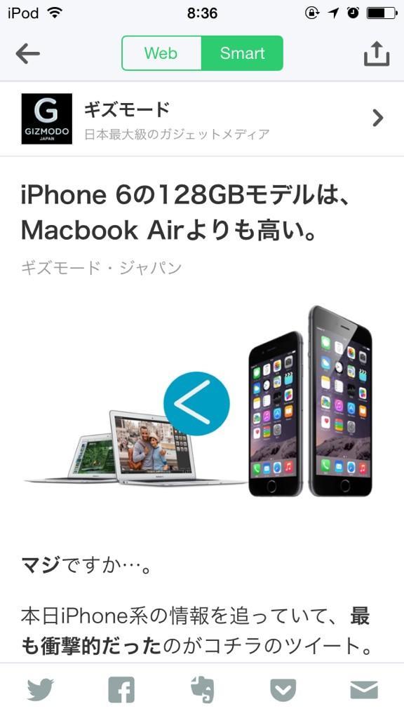 iPhone 6はMacBook Airよりも1,000円高いのか。 http://t.co/F3IKyu9nJM