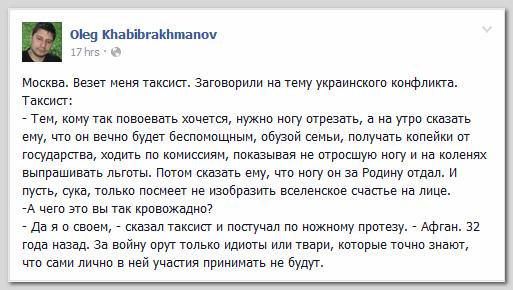 Newsweek: российские солдаты раскрывают правду, которая стоит за тайной войной Путина - Цензор.НЕТ 6598