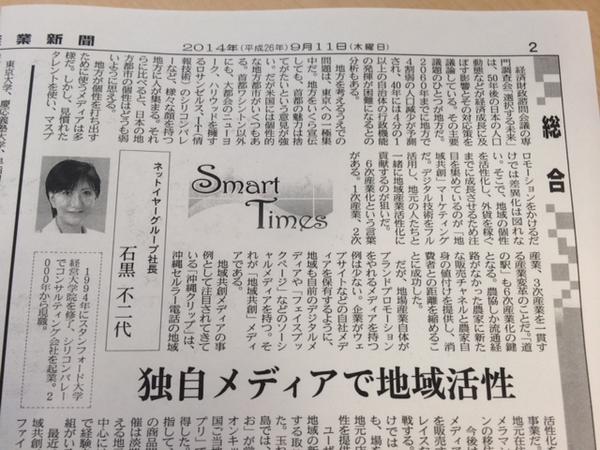 私が連載している日経産業新聞「Smart Times」の今日のテーマは「地域共創メディア」です。沖縄クリップ、瀬戸内ファインダーなど、地方在住の人たちが直接世界に情報発信する手段を提供します http://t.co/5SYImztd6m