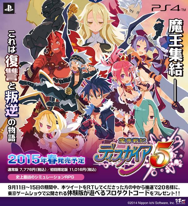 【魔界戦記ディスガイア5 RTキャンペーン】9月11日~15日の期間中、本ツイートをRTしてくださった方の中から抽選で20名様に、東京ゲームショウで公開される体験版が遊べるプロダクトコードをプレゼントっス! #disgaea5 http://t.co/tdDgbGLrDl