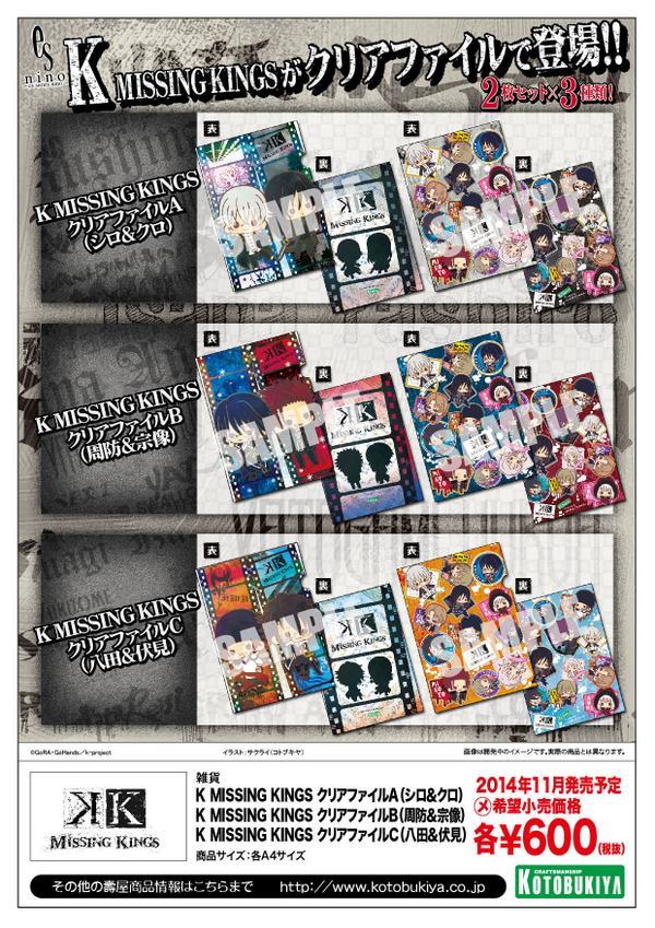 【es新商品お知らせ④】  更に!「K MISSING KINGS クリアファイルA~C」も本日より予約開始!作品の世界感に合わせたスタイリッシュなデザインになりました☆こちらは2014年11月発売予定です!!