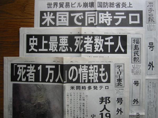 日本 テロ アメリカ 多発 時間 同時