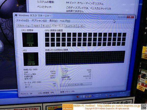 「タスクマネージャーを開いてニヤニヤして欲しい」合計24コア/48スレッドのXeon E5 v3搭載PCの店頭デモが実施中 - AKIBA PC Hotline! http://t.co/Vw8wDKqmyi http://t.co/IDTz3gFG5Z