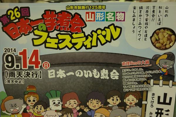日本一の芋煮会フェスティバルが9月14日(日)に開催です。直径6mの大鍋で煮る芋煮は圧巻です。里芋3t、牛肉1.2tなど材料も半端ではありません。芋煮を食べながら楽しい一日をお楽しみください。ぜひおいでください。 http://t.co/kYF10h5m3U