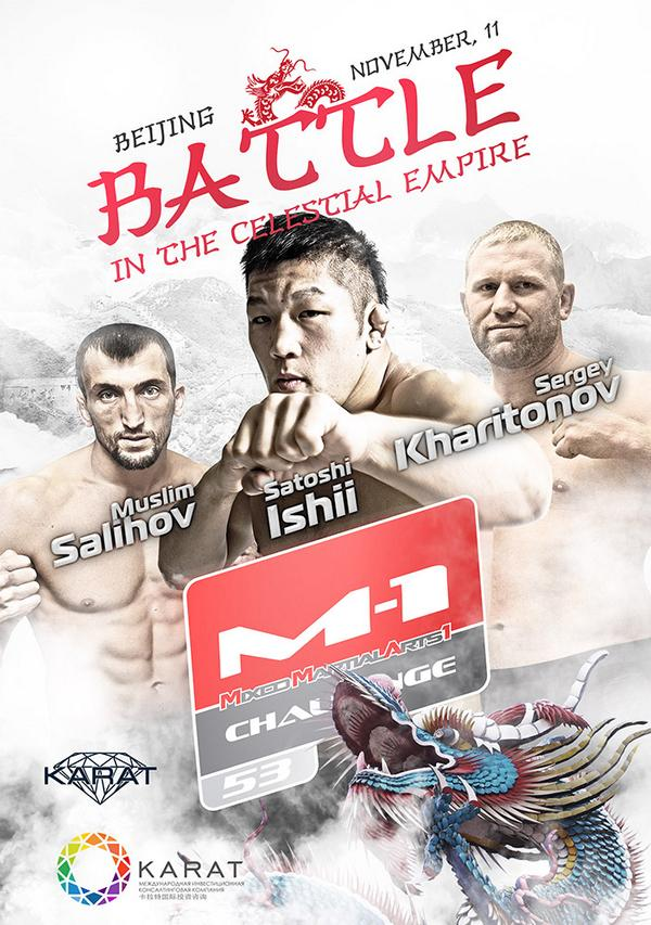 International tournament in #MMA #M1Challenge 53 «Battle in th celestial Empire» will be held on Nov 11, #Beijing.
