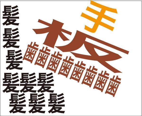漢字 イラスト