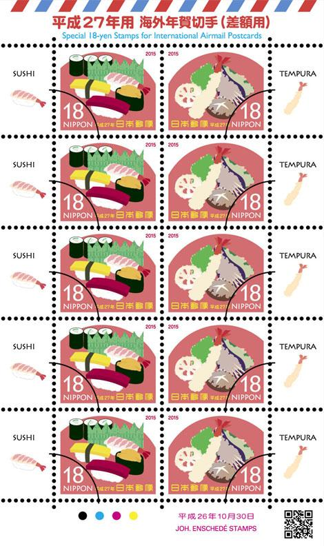かわいい♪RT @kitteclub: 10月30日(木)に「海外年賀切手(差額用)」が発売されます。デザインは代表的な日本料理の「すし」と「てんぷら」です。これを使って海外のご家族、ご友人に年賀状を出すのも楽しいですね。 http://t.co/6Pg2xaJkbU