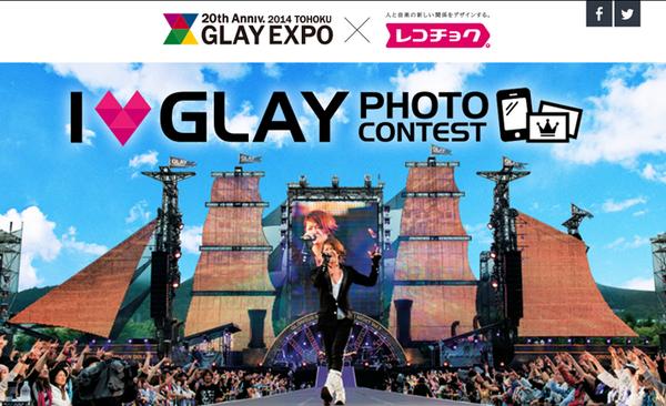 9/20GLAY EXPOを記念して「I LOVE GLAYフォトコンテスト」を実施!テーマは「I LOVE GLAY」!メンバーも審査員に!GLAYへの愛がつまった素敵なフォトを送ってね♪http://t.co/tzneCbueeK http://t.co/n9L0FqxTMu