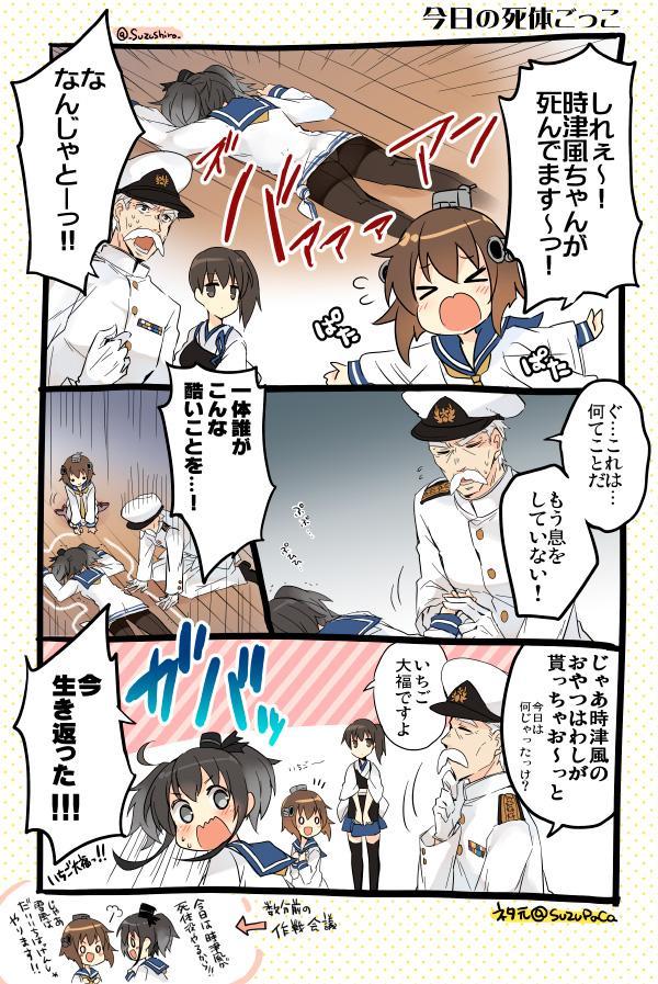 おじーちゃん提督と時津風(と雪風) pic.twitter.com/rigEnAlzTa