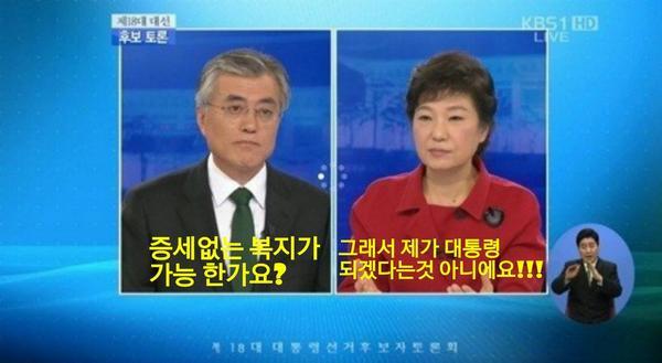 이때부터 알아봤어~!! RT @sasang64: 대선 후보 TV토론때 박씨의 엄청난 복지 공약을 보고!!!  문재인:증세없는 복지가 가능 한가요? 박씨:그래서 제가 대통령 되겠다는거 아니에요!! http://t.co/8gGQRARjDD