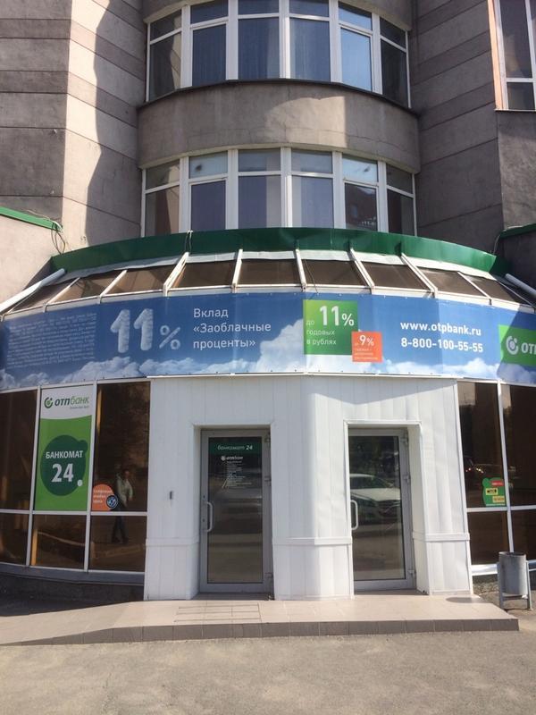 Ностальгия, однако!) (@ ОТП Банк in Челябинск, Челябинская область) http://t.co/Y9q68FRqbh http://t.co/bkypSJoUnp
