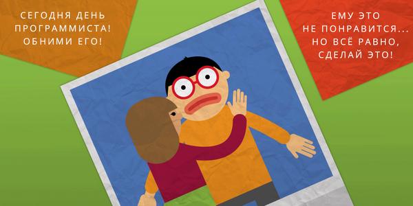 Сегодня 256-й день года, а это может значить только одно: самое время обнять своего программиста! #programmersday2014 http://t.co/Jf56Y9hok8