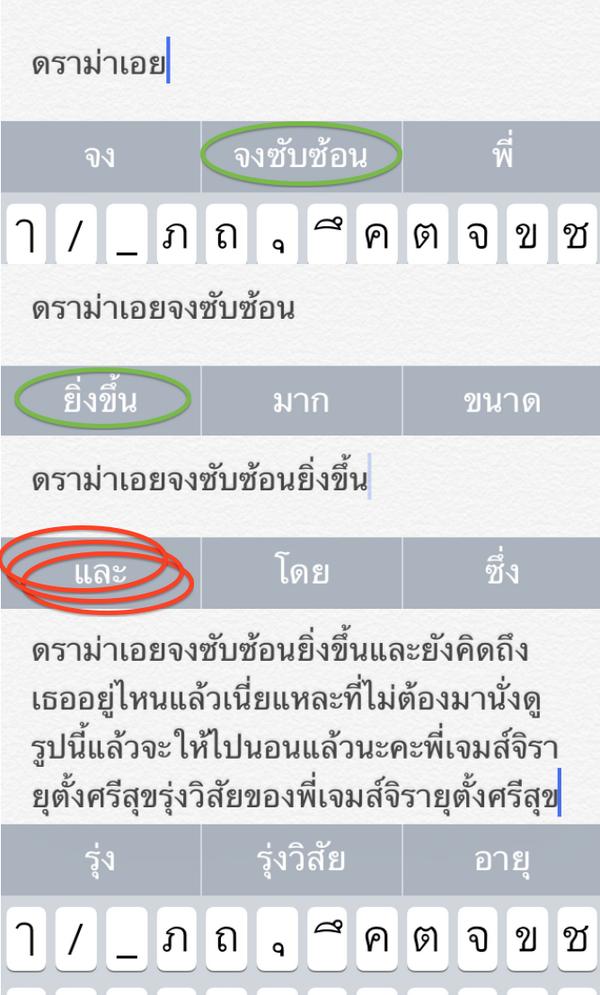 """""""ดราม่าเอย…"""" #iOS8เป็นคนตลก http://t.co/9A8nRHcxmU"""
