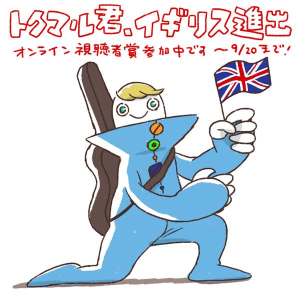 【トクマルくん、イギリス進出】トクマルシューゴ MV『Poker』がイギリスの【エンカウンター映画祭オンライン視聴者賞コンペ】に参加中! Likeボタンを押して投票宜しくお願いします。 https://t.co/gAdGo9STgf http://t.co/piOslnrjkU