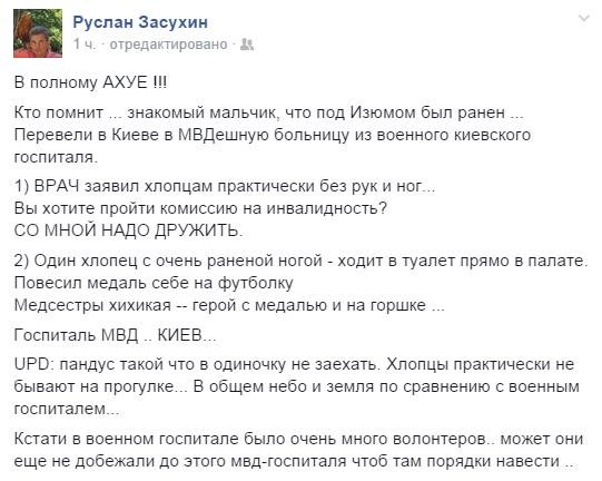 Столичные художники собрали 70 тысяч гривен для раненых украинских воинов - Цензор.НЕТ 3170
