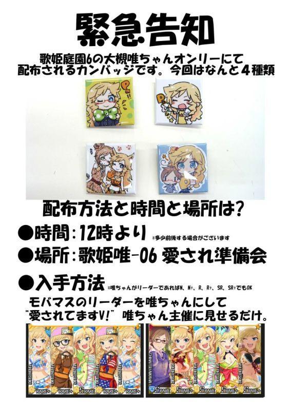 【拡散希望】9/15に開催される歌姫庭園6の大槻唯ちゃんオンリー「愛されていますVi」の企画告知です。今回もカンバッジの配布を行います。詳細はこちらにて→http://t.co/oCg4EMhKxE http://t.co/d4eGpTXRtd
