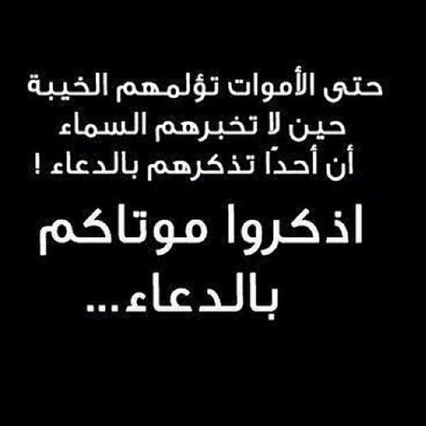 دعاء للميت Sdaga Jaryah365 Twitter