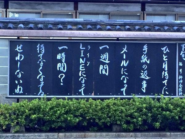 京都のお坊さんのインターネットにまつわる標語 http://t.co/VR3AzKwh0h