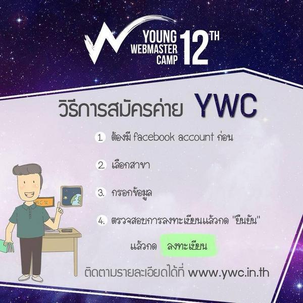 สมัครค่าย Young Webmaster Camp ครั้งที่ 12 เพียง 4 ขั้นตอน ฟรีตลอดค่าย !! #ywc12 http://t.co/rIk9XuuUhO http://t.co/xqTcZnFCEh