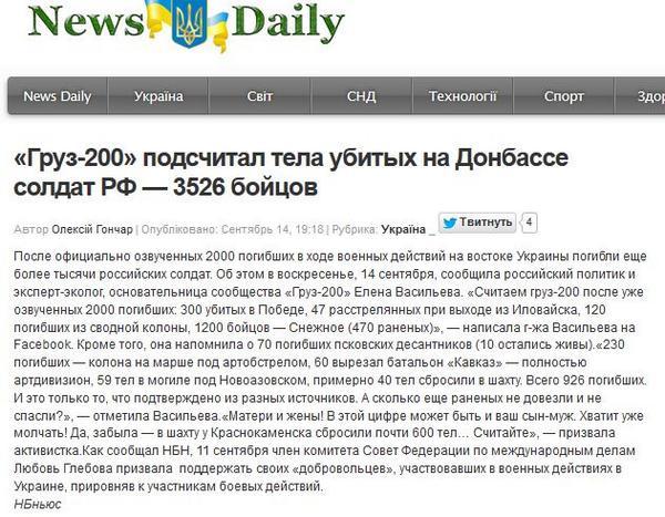 На территории Украины остается четыре батальонно-тактических группы РФ, - главнокомандующий НАТО - Цензор.НЕТ 1526