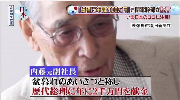 総理に年間2000万円。関西電力 幹部。 http://t.co/WvocRdjpcm