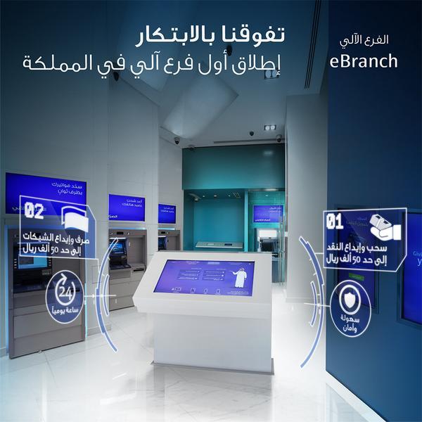 O Xrhsths مصرف الراجحي Sto Twitter Bq20pd عزيزي العميل حاليا يوجد فرع آلي في الرياض حي السليمانية و في الخطة المستقبلية افتتاح فروع أكثر في مدينة الرياض وباقي مدن المملكة