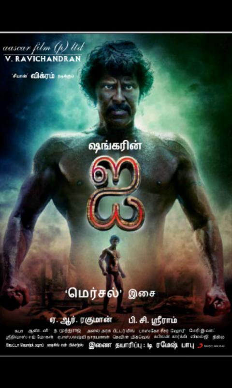 ai tamil full movie online free