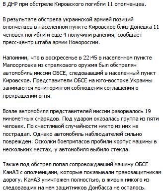 Воины АТО отбили попытку прорыва боевиков в Ясиноватую, - СНБО - Цензор.НЕТ 5136