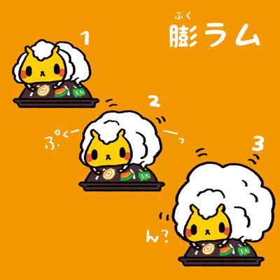 ジンギスカンのジンくん【公式】...