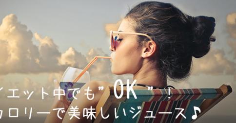 test ツイッターメディア - 【ダイエット中にも飲んで許可なジュース】 1.フレーバードウォーター 2.スイカジュース 3.ペパーミントティー 4.パイナップルジュース 5.緑茶 6.野菜ジュース 7.青汁をジュースと思って飲む(まずいけどね) https://t.co/GyVysCHSnK