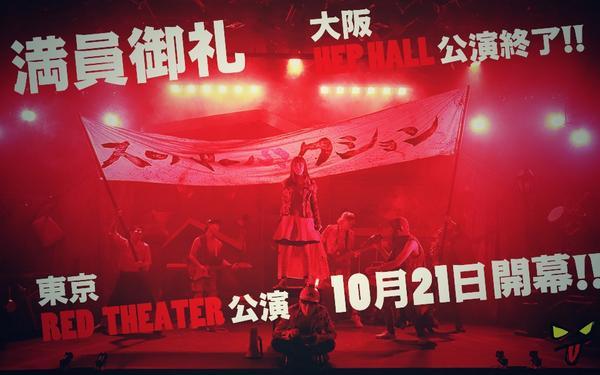 悪い芝居「スーパーふぃクション」 大阪千秋楽無事に終わりました! お客様からスタンディング、アンコールと最高のプレゼント頂きました! ありがとうございます!ただただ感謝。 次は東京だっ!うぉー! http://t.co/rfeYAycV4i