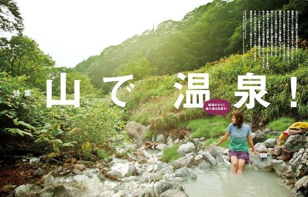 """9月13日発売、最新号はご覧いただけましたでしょうか。特集は「苦労のあとの極楽 山で温泉!」観光で行く温泉ではなく、""""歩いてでしか行けない""""山の温泉。寒くなり始めたこの時期、山の温泉に行きたくなること間違いなし! http://t.co/gVfgqgMuZs"""