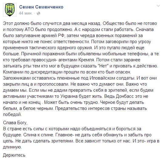Донецкий аэропорт - плацдарм для освобождения города от террористов, - СНБО - Цензор.НЕТ 4115