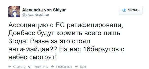 Закон о люстрации коснется бывших чиновников Януковича, сепаратистов и некоторых силовиков - Цензор.НЕТ 5687