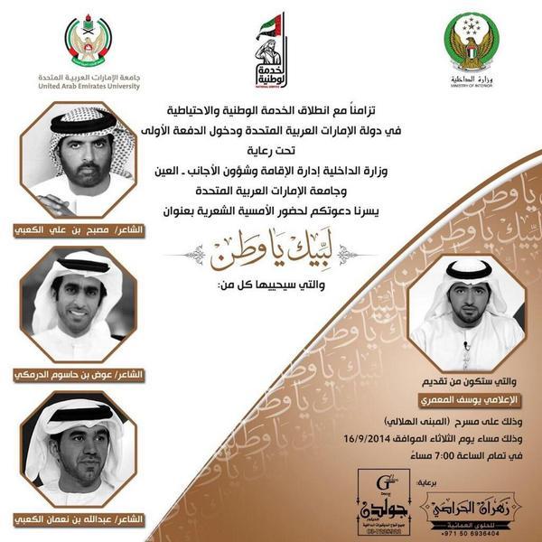 """دعوة عامة لحضور أمسية شعرية بعنوان """"لبيك ياوطن"""" تزامناً مع انطلاق الخدمة الوطنية والإحتياطية في جامعة #الإمارات اليوم http://t.co/NhsbjDdoga"""