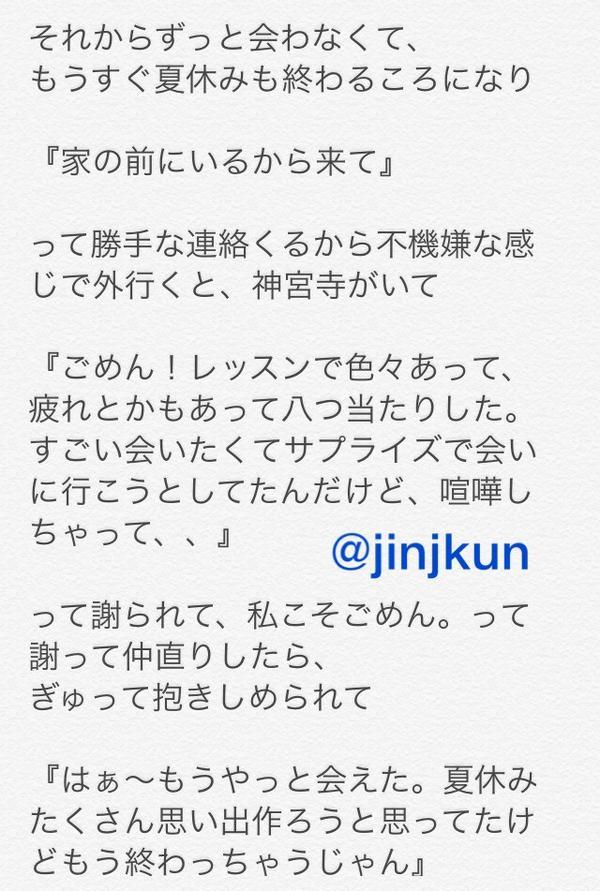 神宮寺 勇太 妄想 妄想!King&Prince♡(*´Д`*)