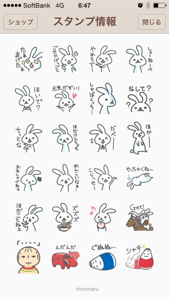 福島弁のスタンプだべ! http://t.co/R64YeaB9qh