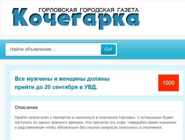 Прокуратура взялась за секретаря Лисичанского горсовета, подозреваемую в содействии сепаратистам - Цензор.НЕТ 7667