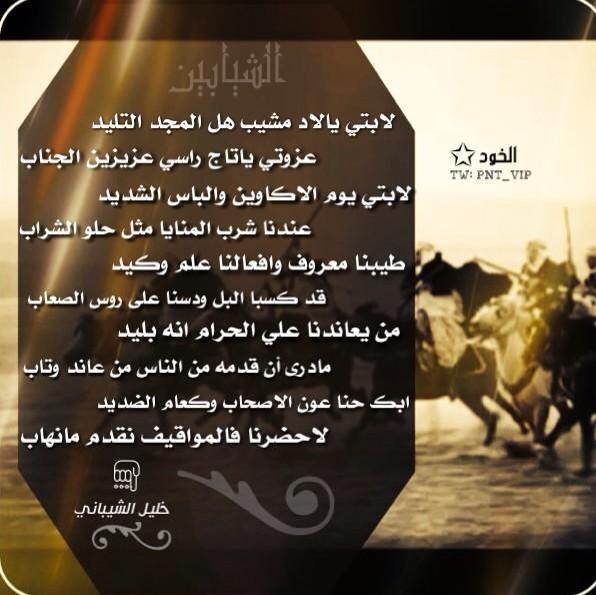 الخــــود Hashtag On Twitter