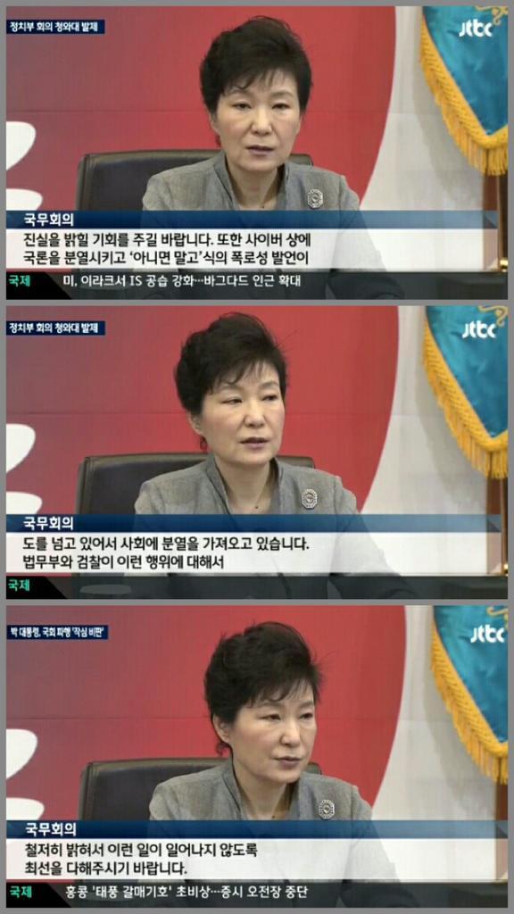 이 엄청난 발언을 JTBC만 보도하네요. 박 대통령이 검찰과 법무부에 인터넷에 의혹을 제기하는 누리꾼들을 수사하라고 지시했습니다. 세기의 독재자가 또 한명 탄생했습니다. http://t.co/PurRVEUTIN http://t.co/4Xuhq0eBxp