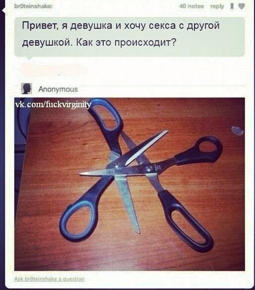 Секс ножницы