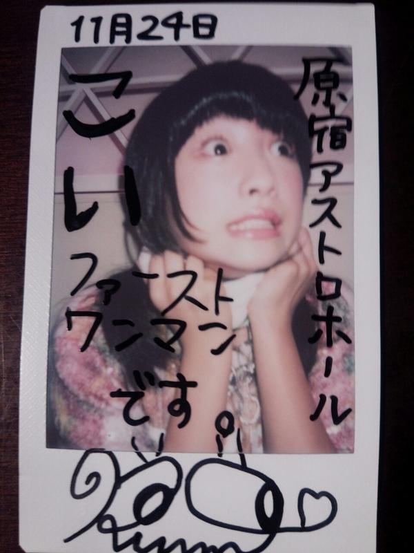 吉田りんねさんからメッセージ!! http://t.co/Dseesn9G4W