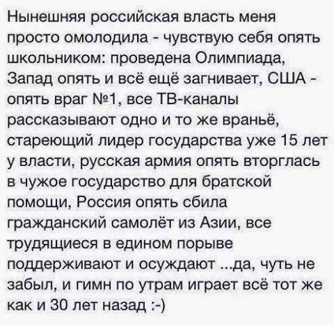 Путин застрял на Донбассе и не знает, что делать, - Бильдт - Цензор.НЕТ 8732