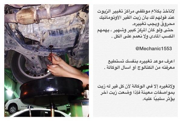 أحمد الشهري On Twitter بخصوص زيت القير ومراكز تغيير الزيوت Http T Co Qxqf9626uj